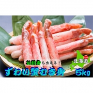 大容量! お刺身でも食べられる!!生冷凍本ズワイガニ(500g×10袋・合計5.0kg)【030023】