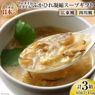 マーメイドスタイルふかひれ濃縮スープギフト