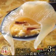 ふかひれ姿煮入り プレミアムふかひれ濃縮スープギフト(広東2・四川1)