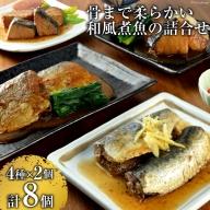【こだわりの逸品!】三陸海彩 和風煮魚詰合せ