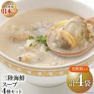 三陸スープセット(広東1・気仙沼1・南三陸1・大船渡1)