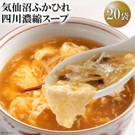 気仙沼ふかひれ四川濃縮スープ(20パック入り)