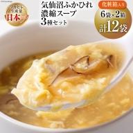 気仙沼ふかひれ濃縮スープ6袋 化粧箱入(広東風・四川風・チャウダー各2袋)×2箱