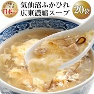 気仙沼ふかひれ広東濃縮スープ(20パック入り)