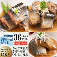 三陸漁師美味一品詰め合わせ(さんま生姜煮12・さば味噌煮12・いわし甘酢煮12)