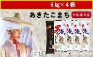 令和2年産 あきたこまち 精米 5kg×4袋(合計:20kg)<秋田食糧販売> 秋田県 男鹿市産 お米
