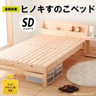 島根県産ヒノキすのこベッド(セミダブル)