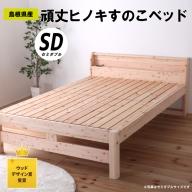 島根県産頑丈ヒノキすのこベッド(セミダブル)