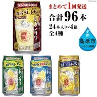 AE187寶「極上レモンサワー」350ml 定番4種飲み比べセット