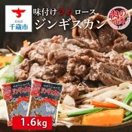 味付ラムロースジンギスカン(1.6kg)<肉の山本>