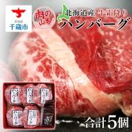 北海道産 牛霜降りハンバーグ(5個)<肉の山本>