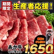 あか牛 切り落とし 1.65kgくまモンパッケージ焼き肉のタレつき 期間限定 数量限定 緊急支援 生産者応援キャンペーン 牛肉 しゃぶしゃぶ すき焼き 《出荷時期をお選びください》