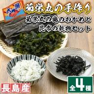 菊栄丸の島のわかめと昆布の乾物セット_kiku-503