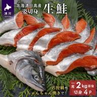 北海道日高産 生鮭姿切身 1尾2kg前後(約5切入りx4P)[B01-858]