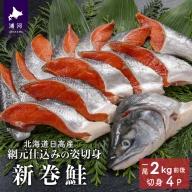 北海道日高産 新巻鮭姿切身(網元仕込み)1尾2kg前後(約5切入りx4P)[B01-859]