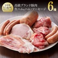 さんきょうみらい豚生ハム&ハム・ソーセージセット【令和3年9月発送分】