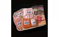 すさみイノブタ「イブ美豚」ハムウインナーセット 16-C