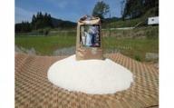 佐本川の清流で育てた「佐本清流米(コシヒカリ)」2kg