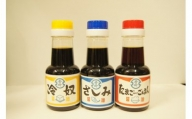 無添加しょうゆ3本セット(さしみ+冷奴+たまごかけごはんしょうゆ)  青柳醬油