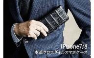 【2636-1500】本革クロコダイルスマホケース iPhone7/8