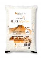 (20001002)【無洗米】東川米「ななつぼし」8kg