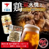 鶏炭火焼(柚子胡椒付き)とキリン一番搾りのセット【肉の山本】