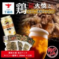 鶏炭火焼 3種食べ比べとキリン一番搾りのセット【肉の山本】