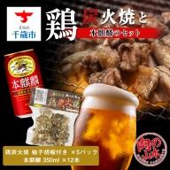 鶏炭火焼(柚子胡椒付き)と本麒麟のセット【肉の山本】