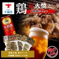鶏炭火焼 3種食べ比べと本麒麟のセット【肉の山本】