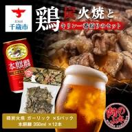 鶏炭火焼(ガーリック味)と本麒麟のセット【肉の山本】