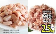 宮崎県産若鶏もも・むね切身 ほぐれやすくて便利な小分け10袋セット 合計2.5kg