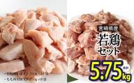 宮崎県産若鶏もも・むね切身 ほぐれやすくて便利な小分け23袋セット 合計5.75kg