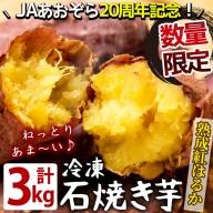 """a5-135 熟成紅はるかの""""石焼き芋"""""""