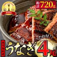【24773】東串良町のうなぎ蒲焼(180g以上×4尾・タレ、山椒付)【アクアおおすみ】