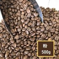 【粉】天空のコロンビア500g 自家焙煎コーヒーとみかわ 富山 魚津