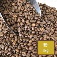 【粉】コスタリカスプリングバレーマウンテン1kg 自家焙煎コーヒーとみかわ 富山 魚津
