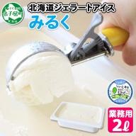 594.北海道 アイスクリーム ミルク みるく ジェラート 業務用 2リットル 2L アイス 大容量  手作り 北国からの贈り物