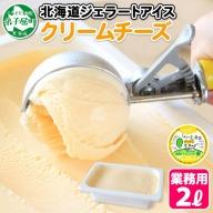 596.北海道 アイスクリーム クリームチーズ ジェラート 業務用 2リットル 2L アイス 大容量  手作り 北国からの贈り物