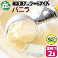 600.北海道 アイスクリーム バニラ ばにら ジェラート 業務用 2リットル 2L アイス 大容量  手作り