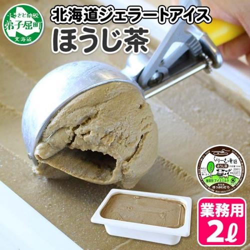 601.北海道 アイスクリーム ほうじ茶 焙じ茶 ジェラート 業務用 2リットル 2L アイス 大容量  手作り