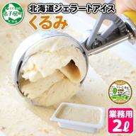 602.北海道 アイスクリーム くるみ クルミ ジェラート 業務用 2リットル 2L アイス 大容量 胡桃 手作り