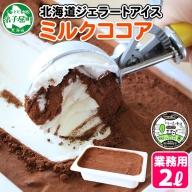 634.北海道 アイスクリーム ミルクココア ココア ジェラート 業務用 2リットル 2L アイス 大容量  手作り 北国からの贈り物