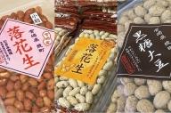 53-08_豆一筋70年須田商店の落花生と黒糖大豆セット