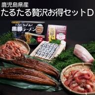 F6-4502/【鹿児島産】たるたる贅沢お得セットD