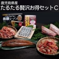 D4-4501/【鹿児島産】たるたる贅沢お得セットC