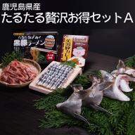 B2-4504/【鹿児島産】たるたる贅沢お得セットA