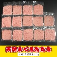 a10-590 鮪 トンボ キハダ使用 ネギトロ 約1.4kg(約100g×14袋)