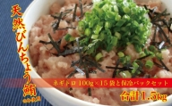 a11-020 ネギトロ セット 150g×10 計 1.5kg と 保冷バッグ