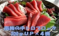 a30-217 焼津産 ミナミ マグロ 中トロ ブロック 300g以上×4