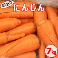 Z-533【訳ありB品】鹿児島にんじん 7kg(4月中旬~5月末発送)【期間限定】